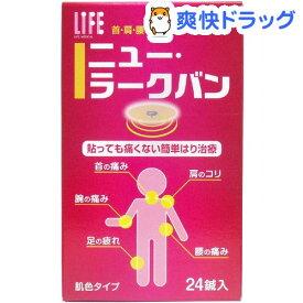 ニュー・ラークバン 肌色タイプ(24鍼入)【ラークバン】