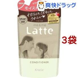 マー&ミー Latte コンディショナー 詰替用(360g*3袋セット)【マー&ミー】