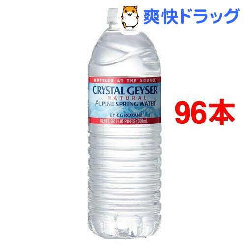 クリスタルガイザー(500mL*48本入*2コセット)【クリスタルガイザー(Crystal Geyser)】[水 500ml ケース ミネラルウォーター 水 96本入]