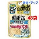 11歳ころから シニア猫用 健康缶パウチ 下部尿路ケア(40g*48コセット)【健康缶シリーズ】