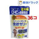 DHC 愛犬用 食欲ゼリー チーズ味(130g*36コセット)【DHC ペット】