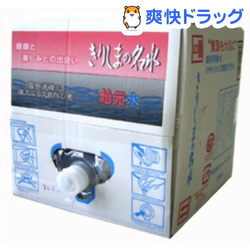きりしまの名水 始元水(20L)【始元水】【送料無料】