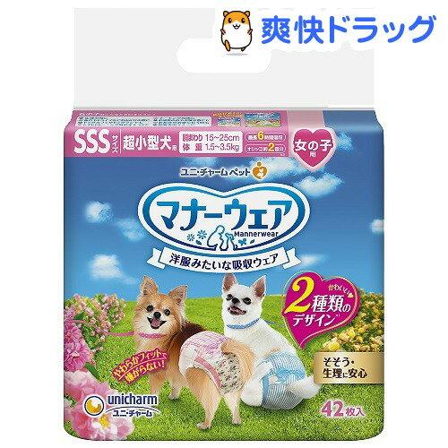 マナーウェア 女の子用 SSSサイズ 超小型犬用(42枚入)【d_ucd】【マナーウェア】