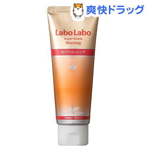 ラボラボ スーパー毛穴ウォッシング(120g)【ラボラボ(Labo Labo)】