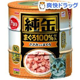 純缶 3P ささみ入りまぐろ(1セット)【純缶シリーズ】