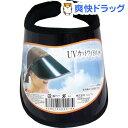 UVカット・ワイド サンバイザー(1コ入)