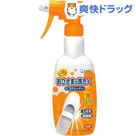 おひさまの洗たく くつクリーナー スプレー泡タイプ 本体(240mL)【おひさまの消臭】