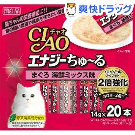 チャオ エナジーちゅ〜る まぐろ海鮮ミックス味(14g*20本)【d_ciao】【チャオシリーズ(CIAO)】