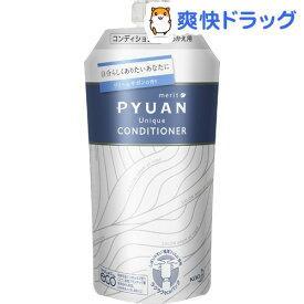 メリット ピュアン ユニーク リリー&サボンの香り コンディショナー 詰替用(340ml)【メリット】