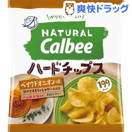 【訳あり】Natural Calbee ハードチップス ベイクドオニオン味(40g)【カルビー ポテトチップス】