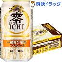 キリン 零ICHI(ゼロイチ) ノンアルコール・ビールテイスト飲料(350mL*24本)【零ICHI】