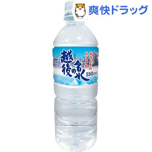 テーブルマーク 越後の名水(550mL*24本入)【送料無料】