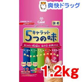 キャラット 5つの味 楽しみたい成猫用 海の幸・お肉プラス(1.2kg)【キャラット(Carat)】