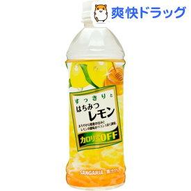サンガリア すっきりとはちみつレモン(500mL*24本入)