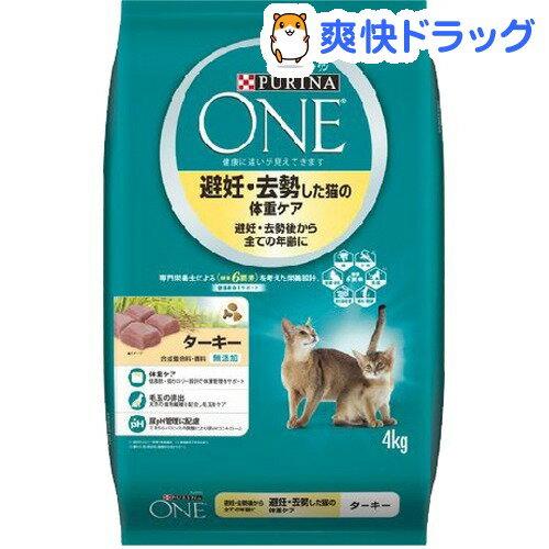 ピュリナワン キャット 避妊・去勢した猫の体重ケア ターキー(4kg)【ピュリナワン(PURINA ONE)】【送料無料】