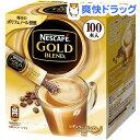 ネスカフェ ゴールドブレンド コーヒーミックススティック(100本入)【ネスカフェ(NESCAFE)】