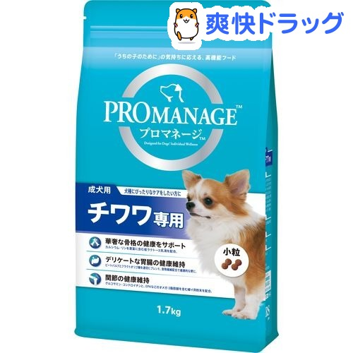 プロマネージ チワワ専用 成犬用(1.7kg)【d_pro】【プロマネージ】