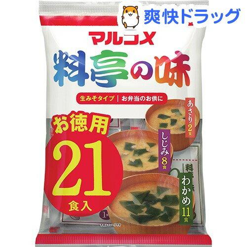 生みそ汁 料亭の味 お徳用(21食入)【料亭の味】
