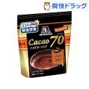 【寒い季節の健康維持に】森永 ココア カカオ70(200g)【森永 ココア】[ココアパウダー]