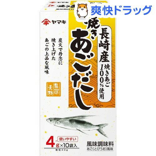 ヤマキ 長崎産 焼きあごだし(4g*10袋入)