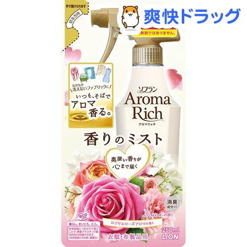 ソフラン アロマリッチ 香りのミスト ダイアナの香り つめかえ用(250mL)【ソフラン】