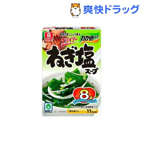 わかめスープ スパイシーねぎ塩スープ わくわくファミリーパック8袋入り(8袋)【リケン】