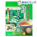発酵どくだみ茶(30袋入)[お茶]