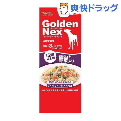 ゴールデンネックス 15歳以上用 若鶏ささみ野菜入り(70g*3コ入)【ゴールデンネックス】
