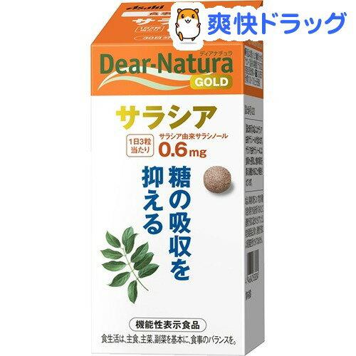 【機能性表示食品】ディアナチュラゴールド サラシア 30日分(90粒)【Dear-Natura(ディアナチュラ)】