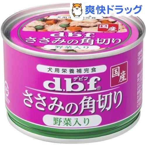 デビフ 国産 ささみの角切り 野菜入り(150g)【デビフ(d.b.f)】