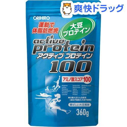 アクティブプロテイン100(360g)【オリヒロ】
