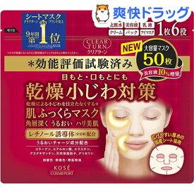 クリアターン 肌ふっくら マスク(50枚入)【クリアターン】