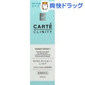 カルテ クリニティ モイスト ローション I しっとり(140mL)【カルテ クリニティ】