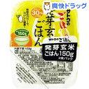 サトウのごはん 発芽玄米(150g*3食パック)【サトウのごはん】
