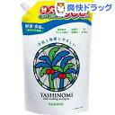 ヤシノミ洗剤 野菜・食器用 特大 つめかえ(1.5L)【ヤシノミ洗剤】