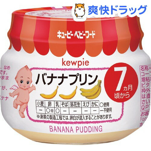 キユーピーベビーフード バナナプリン(70g)【キューピーベビーフード】