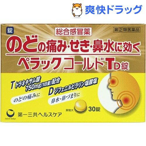 【第(2)類医薬品】ペラックコールドTD錠(30錠)【ペラック】