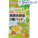和光堂 手作り応援 緑黄色野菜3種パック(1セット)【手作り応援】[ベビー用品]