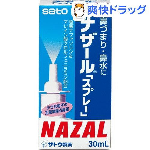 【第2類医薬品】【訳あり】ナザール「スプレー」(ポンプ)(30mL)【ナザール】