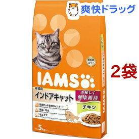 アイムス 成猫用 インドアキャット チキン(5kg*2コセット)【dalc_iams】【m3ad】【アイムス】[キャットフード]