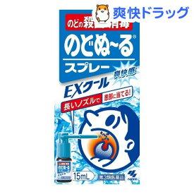 【第3類医薬品】小林製薬 のどぬ〜る スプレー EXクール(15ml)【のどぬ〜る(のどぬーる)】