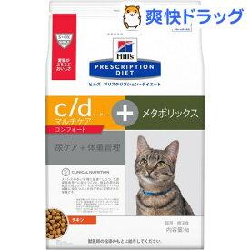 ヒルズ療法食 猫c/dマルチケアコンフォート+メタボリックス(4kg)【ヒルズ プリスクリプション・ダイエット】