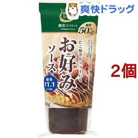 からだシフト 糖質コントロール お好みソース(290g*2コセット)【からだシフト】