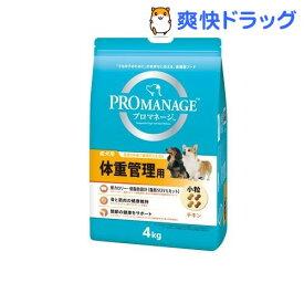 プロマネージ 体重管理用 成犬用(4kg)【dalc_promanage】【m3ad】【プロマネージ】[ドッグフード]