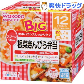 和光堂 ビッグサイズの栄養マルシェ 根菜きんぴら弁当(110g+80g)【栄養マルシェ】