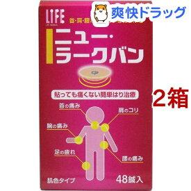 ニュー・ラークバン(48鍼入*2箱セット)【ラークバン】