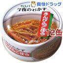 今夜のおかず きんぴらごぼう(50g*12コ)[缶詰]
