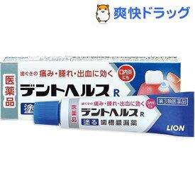 【第3類医薬品】デントヘルスR(10g)【デントヘルス】