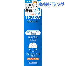 【第3類医薬品】イハダ プリスクリードAC(100ml)【イハダ】