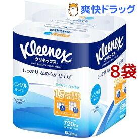 クリネックス コンパクト シングル(90m*8ロール*8袋セット)【クリネックス】